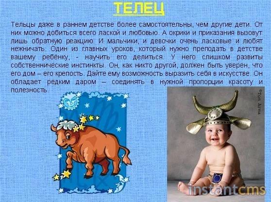 характеристика мальчика рожденного под знаком дева